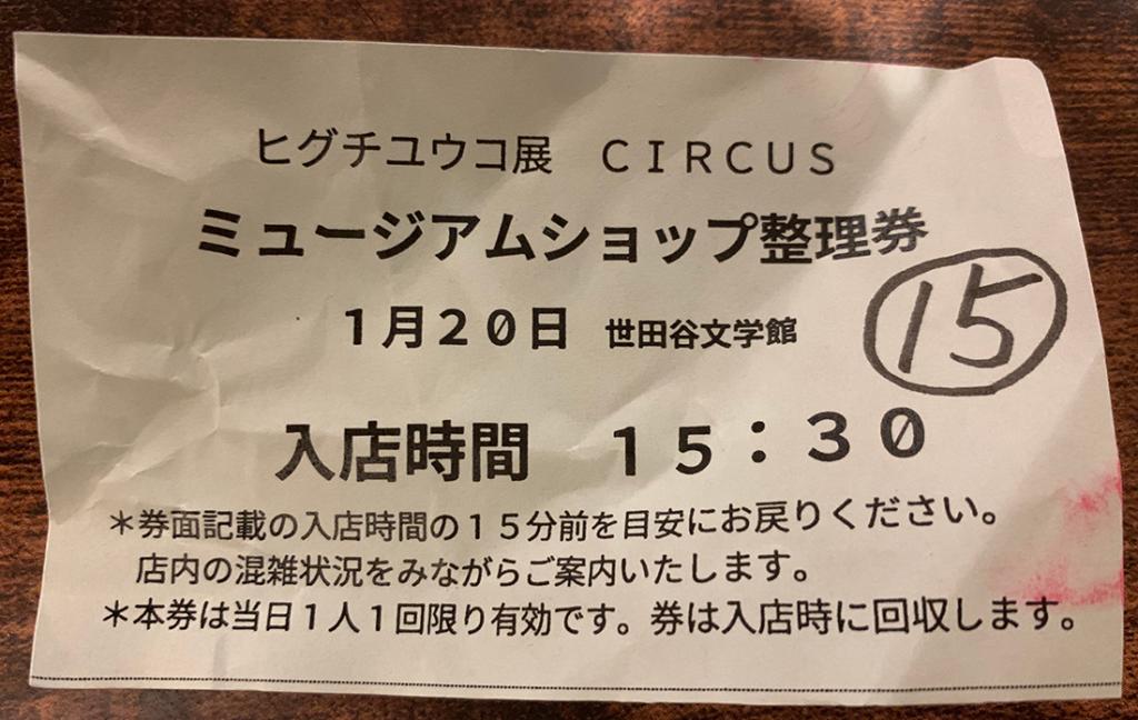 ヒグチユウコ展CIRCUSミュージアムショップ整理券