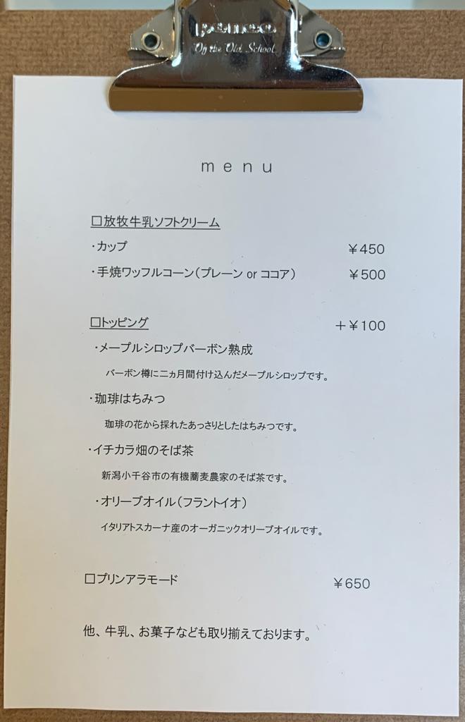 山本牛乳店 店内メニュー
