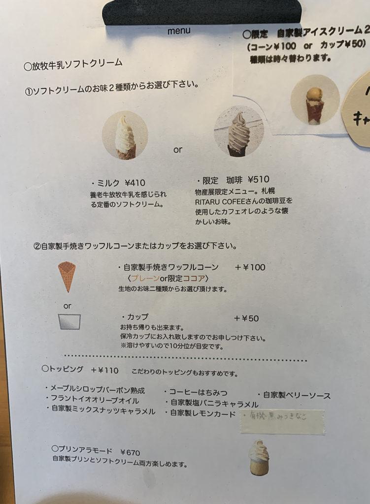 山本牛乳店のメニュー