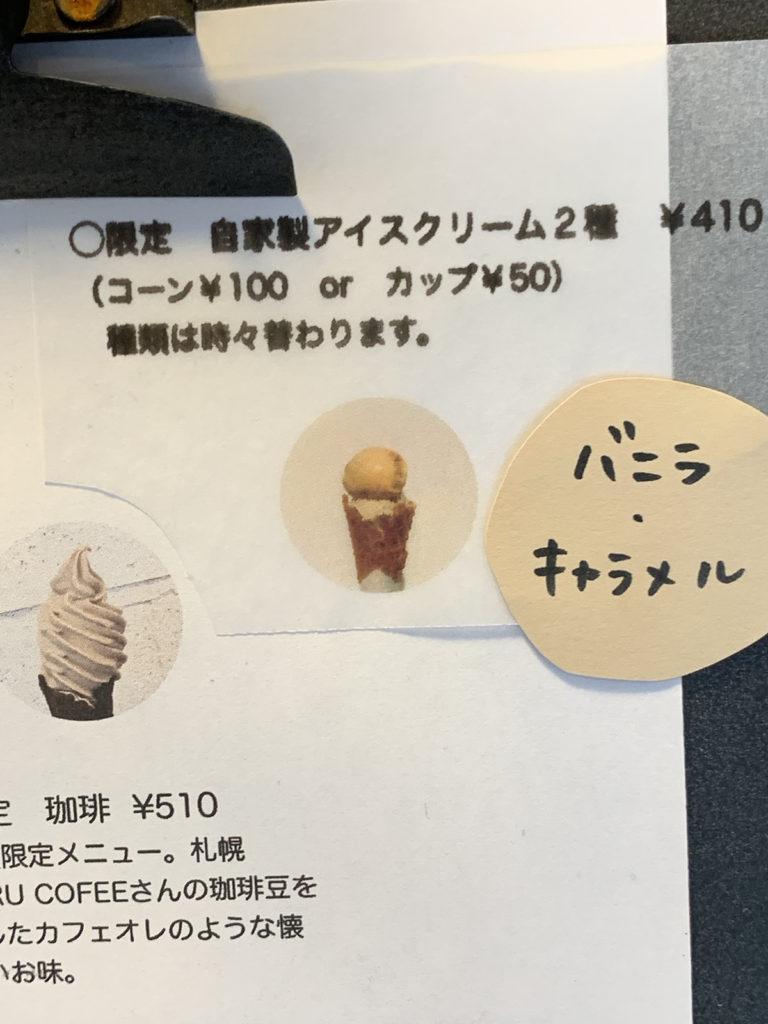 山本牛乳店 自家製アイスクリームメニュー