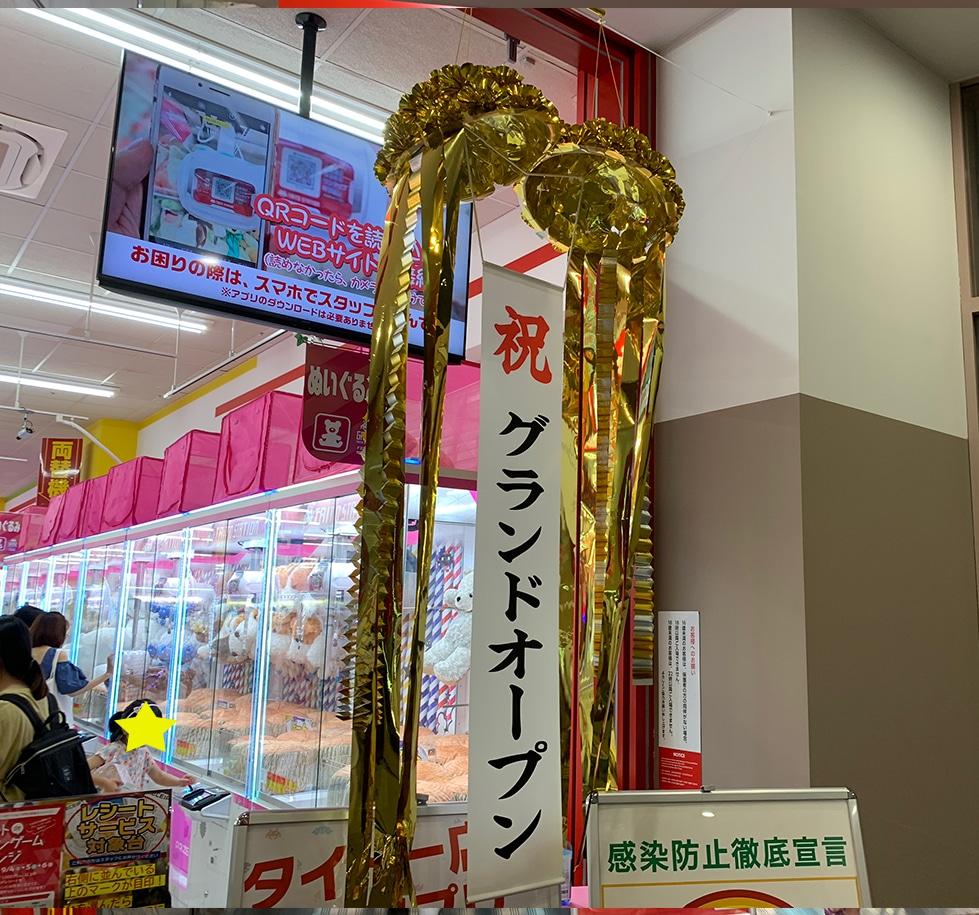 タイトーステーション府中くるる店2