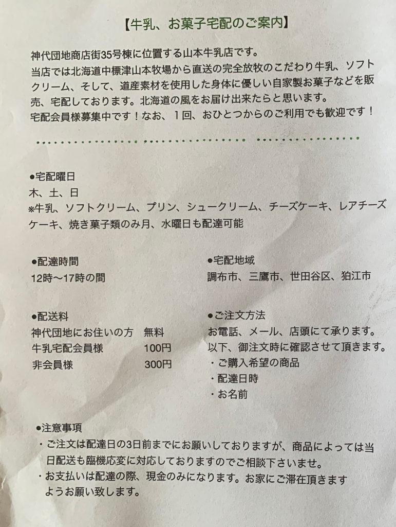 山本牛乳店 配達メニュー1