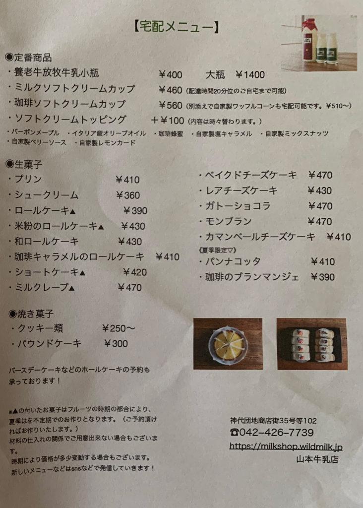 山本牛乳店 配達メニュー2