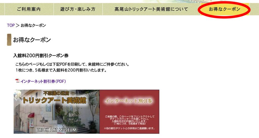 入館料200円割引クーポン