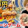 【3万円】超大量の100円玉でクレーンゲーム100回以上やったら何個取れる!?【大量ゲッ